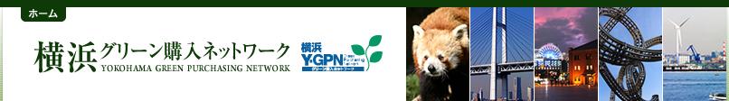 横浜グリーン購入ネットワーク