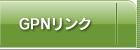 GPNリンク