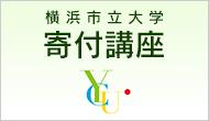 横浜市立大学寄付講座