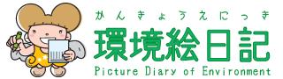 環境絵日記ウェブ展示場リンク
