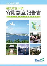 横浜市立大寄付講座2017年度
