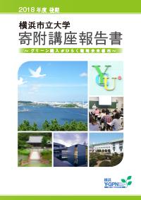 横浜市立大寄付講座2018年度