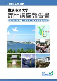 横浜市立大寄付講座2019年度